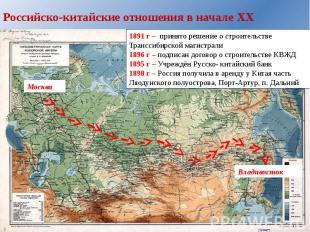 Российско-китайские отношения в начале XX 1891 г – принято решение о строительст