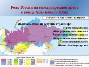Роль России на международной аренев конце XIX- начале XXвв Являлась одной из вед