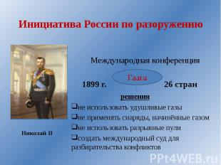 Инициатива России по разоружению Международная конференция 1899 г. 26 стран реше