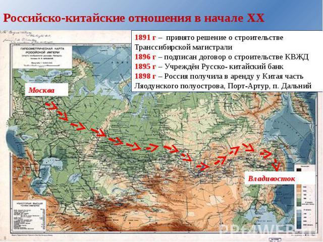 Российско-китайские отношения в начале XX 1891 г – принято решение о строительстве Транссибирской магистрали1896 г – подписан договор о строительстве КВЖД1895 г – Учреждён Русско- китайский банк1898 г – Россия получила в аренду у Китая часть Ляодунс…