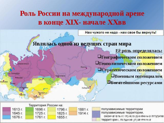 Роль России на международной аренев конце XIX- начале XXвв Являлась одной из ведущих стран мираЕё роль определялась:Географическим положениемГеополитическим положениемСтратегическим положениемВоенным потенциаломБогатейшими ресурсами