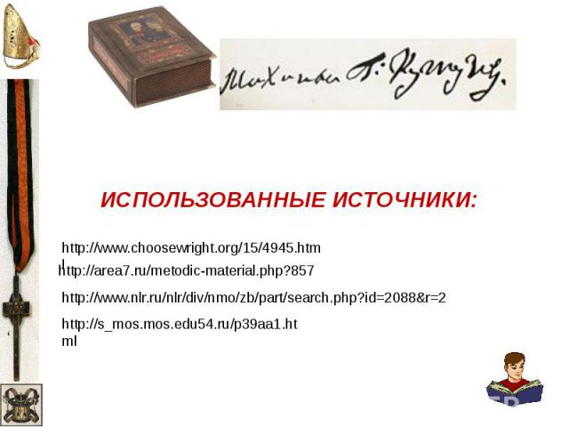 ИСПОЛЬЗОВАННЫЕ ИСТОЧНИКИ: http://area7.ru/metodic-material.php?857 http://www.nlr.ru/nlr/div/nmo/zb/part/search.php?id=2088&r=2 http://s_mos.mos.edu54.ru/p39aa1.html