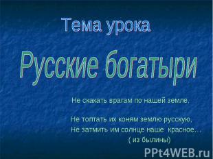 Русские богатыри Не скакать врагам по нашей земле, Не топтать их коням землю рус