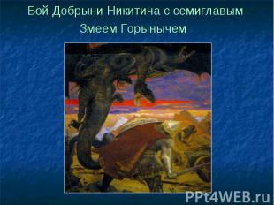 Бой Добрыни Никитича с семиглавым Змеем Горынычем