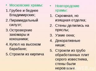 Московские храмы:Грубее и беднее Владимирских;Пирамидальный силуэт;Островерхие з