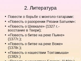 Повести о борьбе с монголо-татарами:«Повесть о разорении Рязани Батыем»:«Повесть
