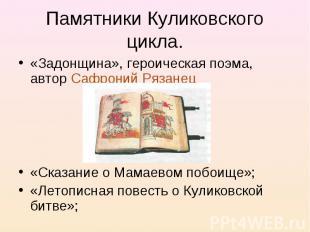 Памятники Куликовского цикла. «Задонщина», героическая поэма, автор Сафроний Ряз