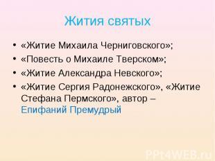 Жития святых «Житие Михаила Черниговского»;«Повесть о Михаиле Тверском»;«Житие А