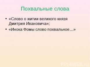 Похвальные слова «Слово о житии великого князя Дмитрия Ивановича»;«Инока Фомы сл