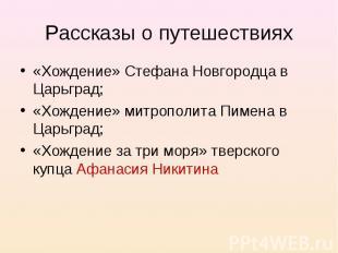Рассказы о путешествиях «Хождение» Стефана Новгородца в Царьград;«Хождение» митр