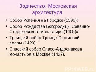 Зодчество. Московская архитектура. Собор Успения на Городке (1399);Собор Рождест