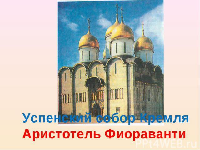 Успенский собор КремляАристотель Фиораванти