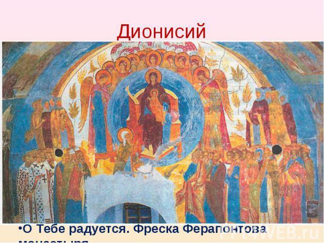 Дионисий О Тебе радуется. Фреска Ферапонтова монастыря
