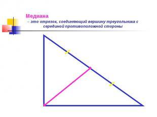 Медиана – это отрезок, соединяющий вершину треугольника с серединой противополож