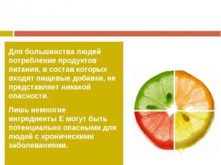 Для большинства людей потребление продуктов питания, в состав которых входят пищ