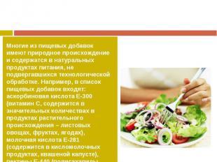 Многие из пищевых добавок имеют природное происхождение и содержатся в натуральн