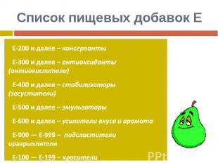 Список пищевых добавок Е Е-200 и далее – консервантыЕ-300 и далее – антиоксидант