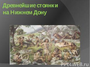 Древнейшие стоянки на Нижнем Дону