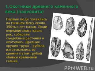 1.Охотники древнего каменного века (палеолита)Первые люди появились на Нижнем До