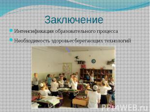 ЗаключениеИнтенсификация образовательного процессаНеобходимость здоровьесберегаю