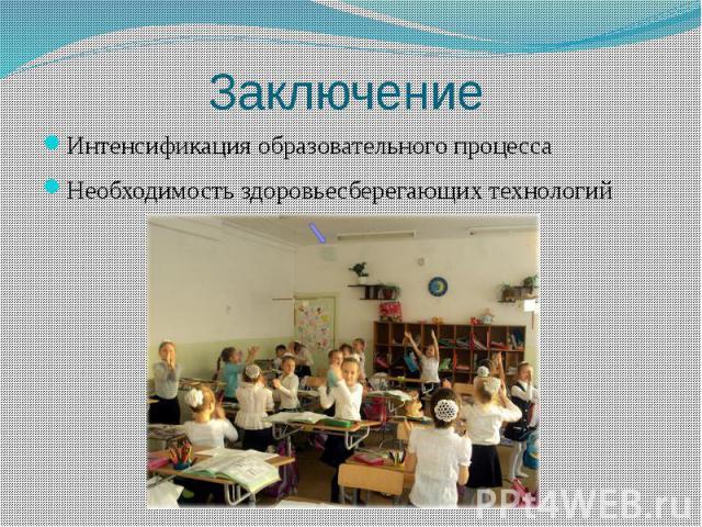 ЗаключениеИнтенсификация образовательного процессаНеобходимость здоровьесберегающих технологий