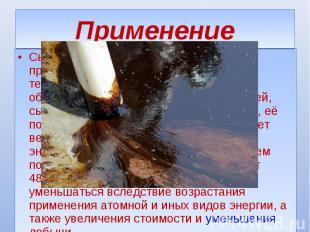 Сырая нефть непосредственно почти не применяется. Для получения из неё техническ