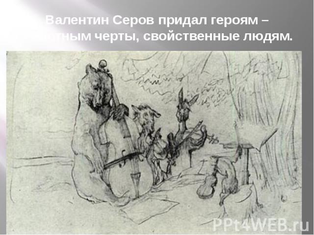 Валентин Серов придал героям – животным черты, свойственные людям.