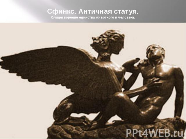 Сфинкс. Античная статуя.Олицетворение единства животного и человека.