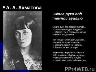 А. А. Ахматова Сжала руки под тёмной вуальюСжала руки под тёмной вуалью... «Отче