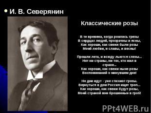 И. В. Северянин Классические розыВ те времена, когда роились грезыВ сердцах люде
