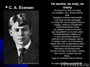 С. А. Есенин Не жалею, не зову, не плачу Не жалею, не зову, не плачу,Все пройдет