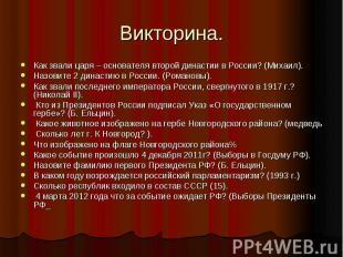 Как звали царя – основателя второй династии в России? (Михаил).Назовите 2 династ