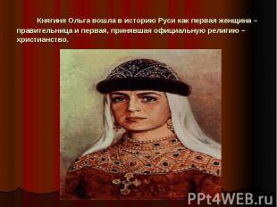 Княгиня Ольга вошла в историю Руси как первая женщина – правительница и пер