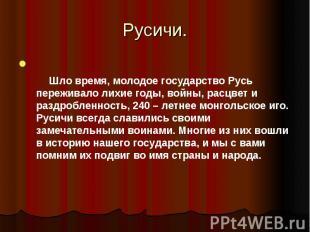 Русичи.    Шло время, молодое государство Русь переживало лихие г