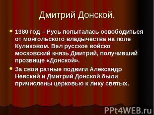 1380 год – Русь попыталась освободиться от монгольского владычества на поле Кули