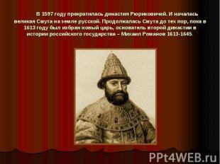 В 1597 году прекратилась династия Рюриковичей. И началась великая Смута на