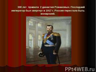 300 лет правила 2 династия Романовых. Последний император был свергнут в