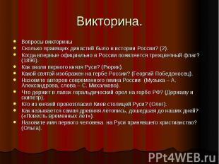 Вопросы викториныСколько правящих династий было в истории России? (2).Когда впер