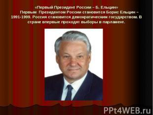«Первый Президент России – Б. Ельцин»  Первым Президентом России становится