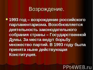 1993 год – возрождение российского парламентаризма. Возобновляется деятельность