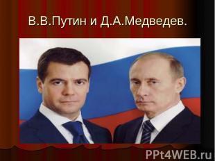 В.В.Путин и Д.А.Медведев.