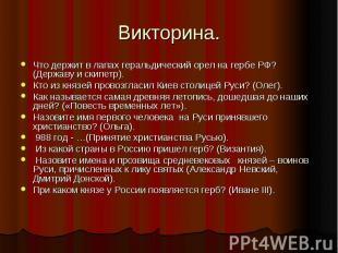Что держит в лапах геральдический орел на гербе РФ? (Державу и скипетр).Кто из к