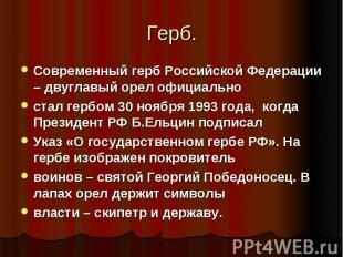 Современный герб Российской Федерации – двуглавый орел официально стал гербом 30