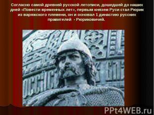 Согласно самой древней русской летописи, дошедшей до наших дней «Повести временн