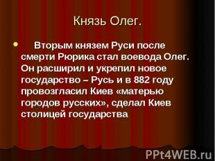Вторым князем Руси после смерти Рюрика стал воевода Олег. Он расширил и укр
