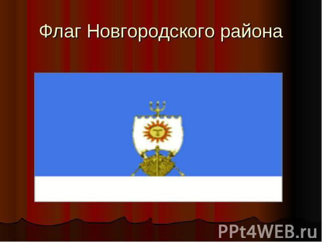Флаг Новгородского района