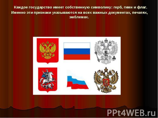 Каждое государство имеет собственную символику: герб, гимн и флаг. Именно эти признаки указываются на всех важных документах, печатях, эмблемах.