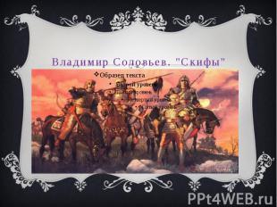 """Владимир Соловьев. """"Скифы"""""""