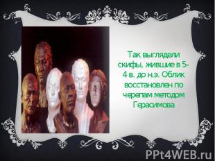 Так выглядели скифы, жившие в 5-4 в. до н.э. Облик восстановлен по черепам метод