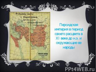 Персидская империя в период своего расцвета в XI веке до н.э. и окружающие ее на